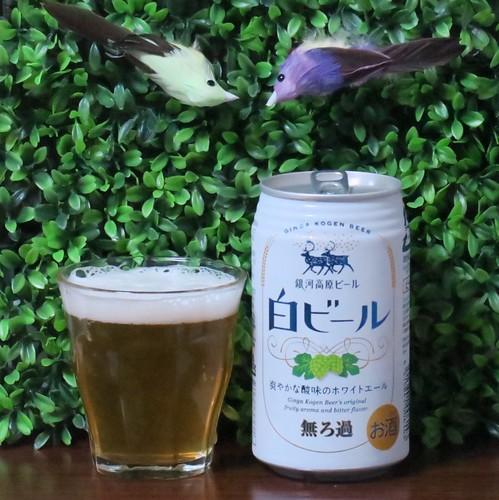 白ビール 銀河高原ビール 2016.3