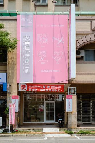 我因為消除水腫而成為台南艾美佳spa芳療中心的常客 (1)