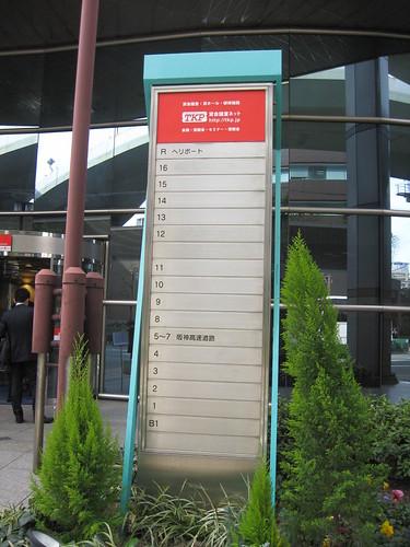 阪神高速梅田出口立体道路 (3)