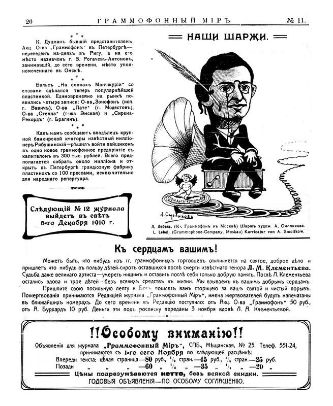 1910. № 11. Граммофонный мiръ. Критика Плевицкой_Страница_22