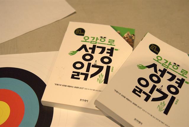 오감으로 성경읽기 (김동문선교사)