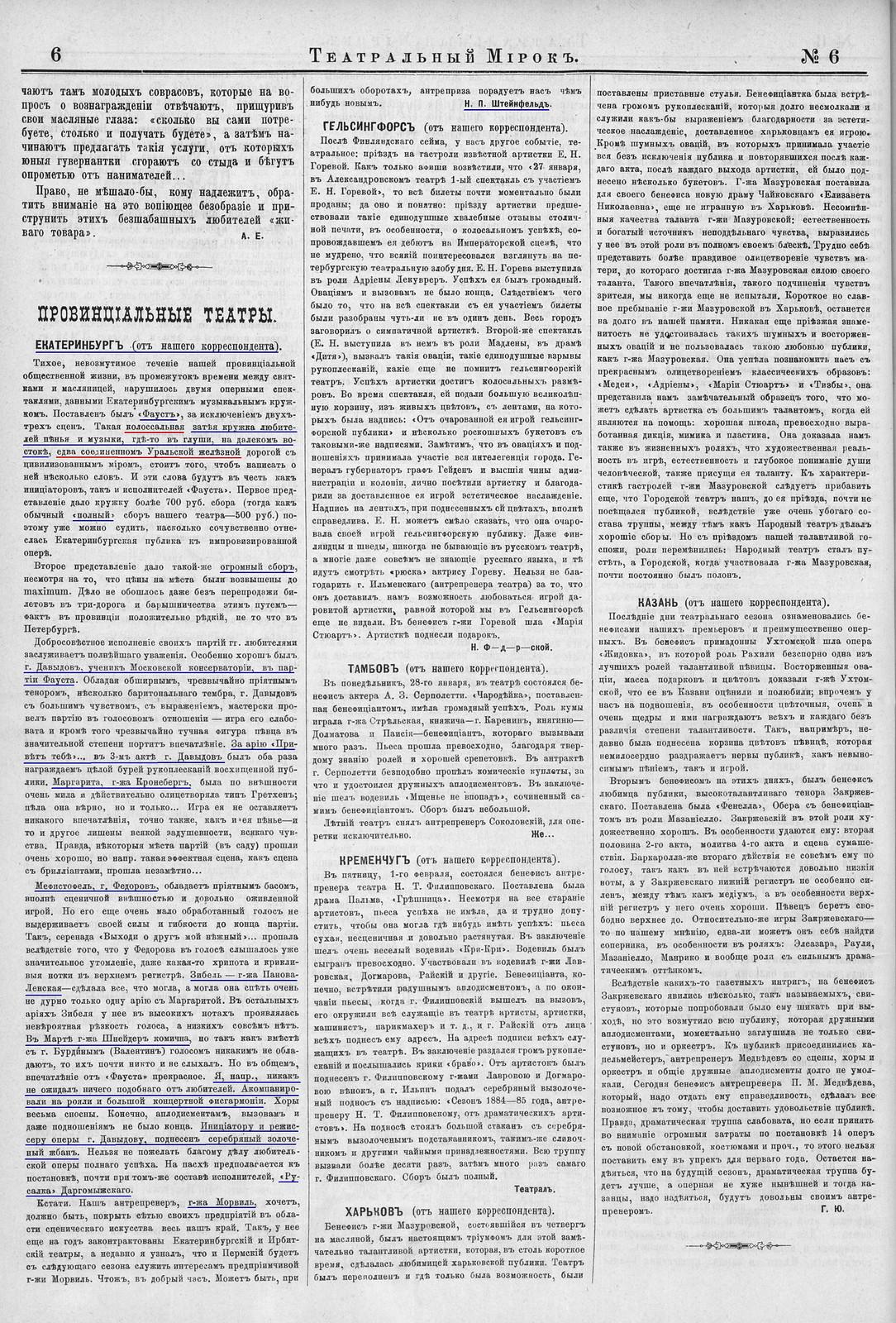 1885-02-09. № 06 Театральный мирок. Екатеринбург_Страница_6