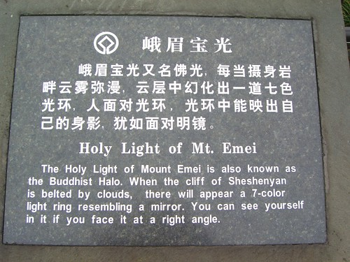 Holy Light of Mt Emei Sign - Golden Summit | by avlxyz