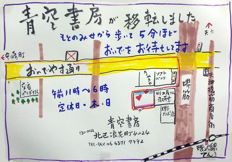 青空書房 坂本健一さんの絵(2014.1.30)