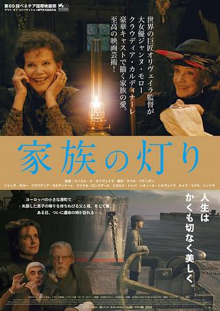 映画■家族の灯り■岩波ホール