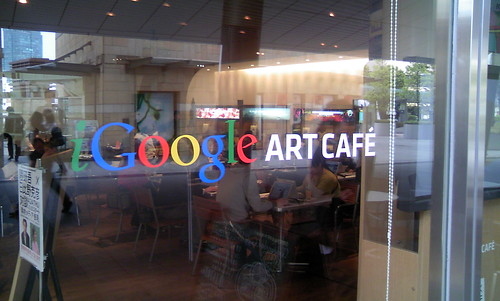 iGoogle ART CAFE | by nmind@flickr