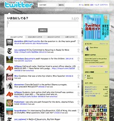 Japanese Twitter has ads! :-) | by scriptingnews