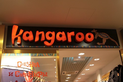 'Kangaroo' - an Australian themed store in Saint Petersburg
