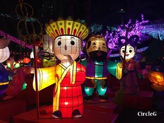 CIRCLEG 遊記 香港 銅鑼灣 維多利亞公園 維園 花燈會 綵燈會 2016 (13)