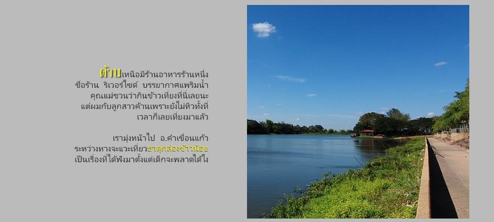 a1 แม่น้ำชี4