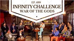 Infinity Challenge Ep.499