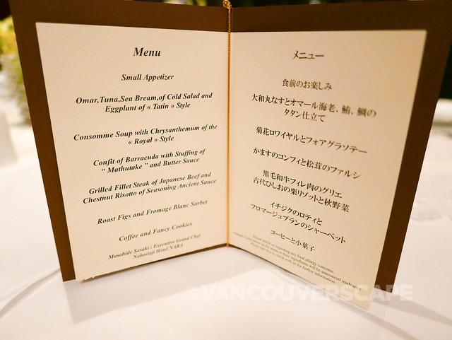 Noborioji Hotel Nara dinner menu