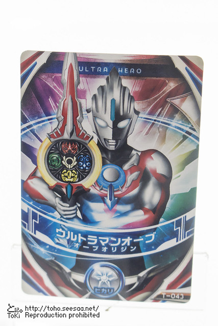 ULTRAMAN_NewGenerationWorld-4