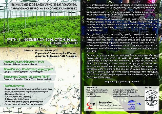 Παραδοσιακοί Σπόροι και Βιολογικές Καλλιέργειες 2016