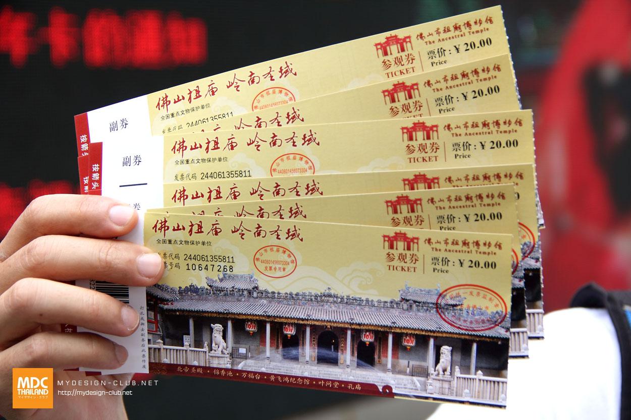 MDC-China-2014-194