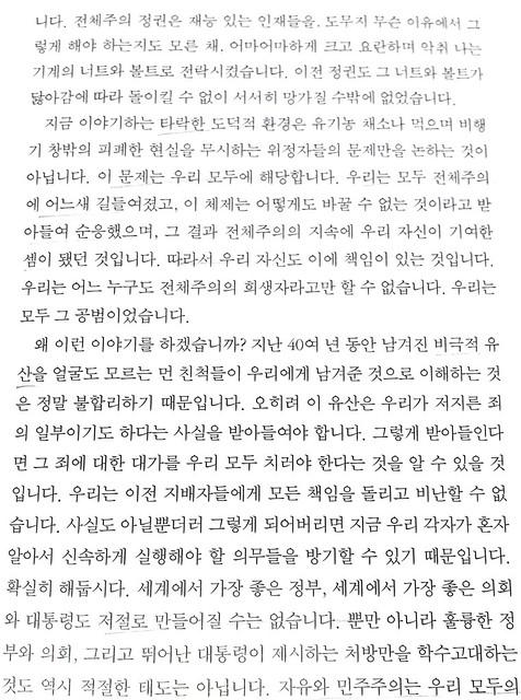 독서노트 | 불가능의 예술4