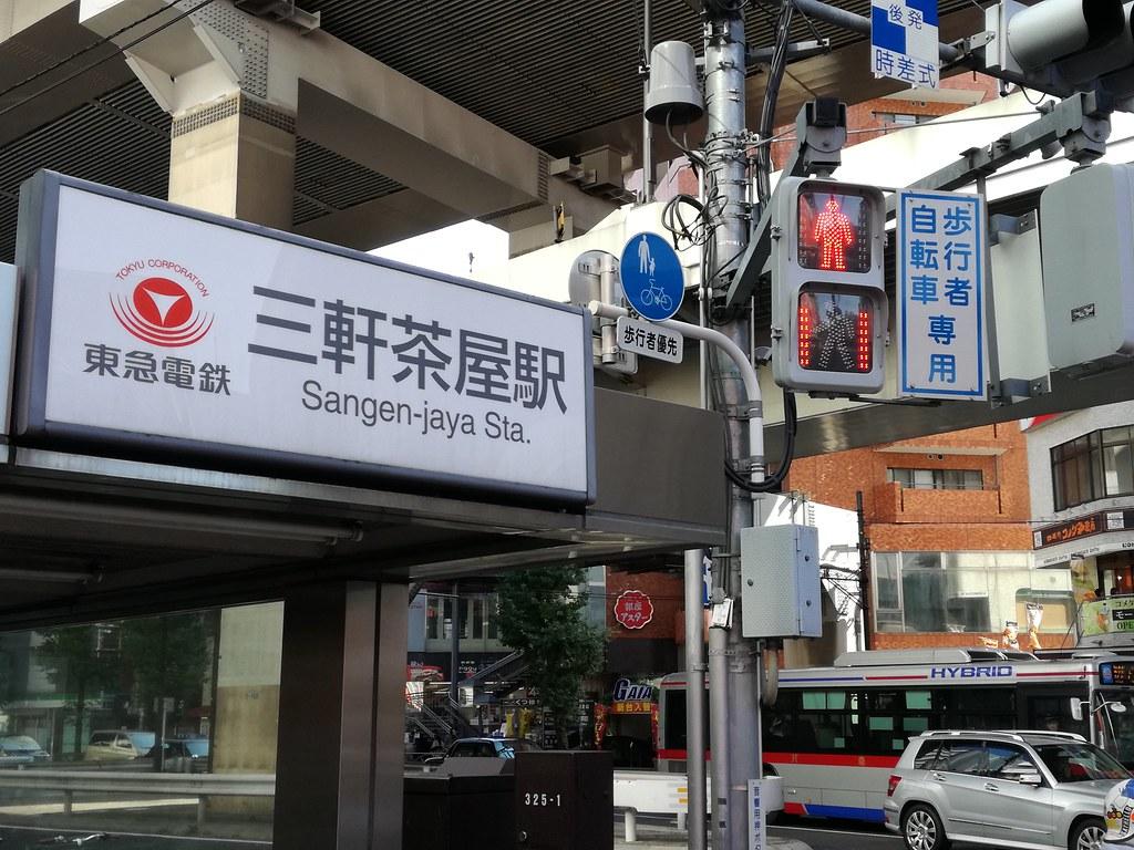 東急電鉄田園都市線三軒茶屋の駅入口