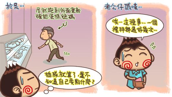 服務業甘苦談3