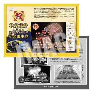 祝 秩父夜祭『 ユネスコ無形文化遺産登録 』 記念乗車券