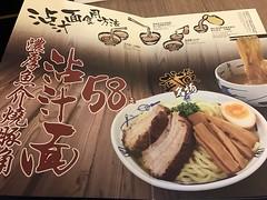 麺屋武蔵 メニュー