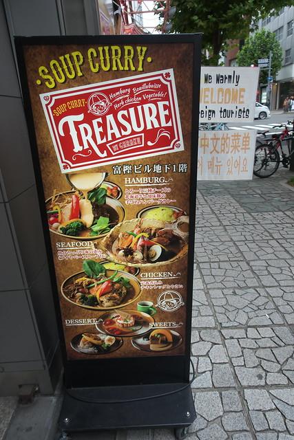 スープカレーTREASURE(トレジャー) 4回目_01