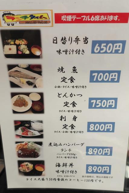 食彩厨房やくも _02