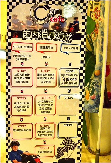 Crazy cart cafe內湖甩尾卡丁車015