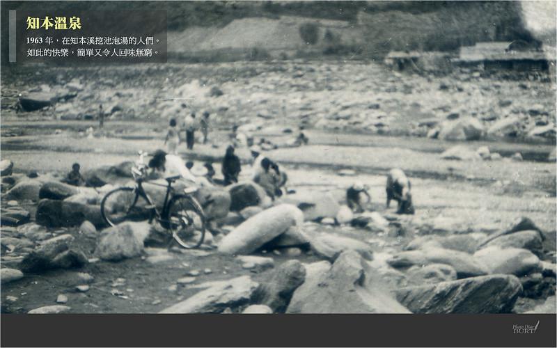 1963年在溪畔挖池泡湯的人們