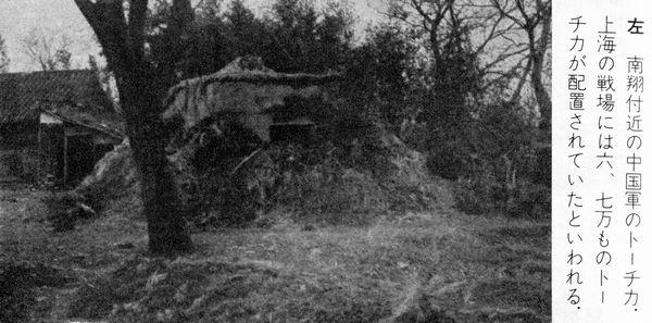 上海戦時の中国軍トーチカ