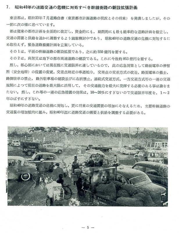 東京都市高速道路の建設について (8)