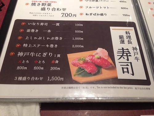 hyogo-kobe-tanryu-nigiri-menu