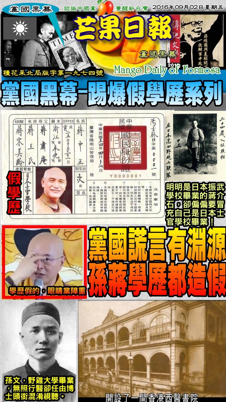 160903芒果日報--黨國黑幕--黨國謊言有淵源,孫蔣學歷都造假