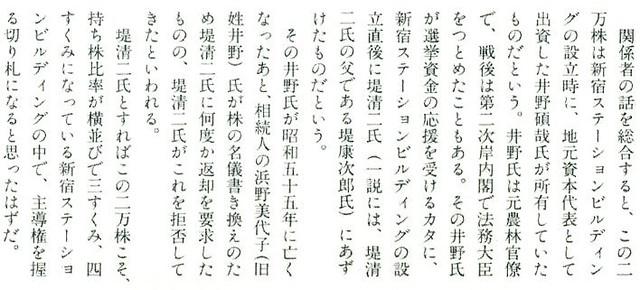 西武新宿線 国鉄新宿駅乗り入れ計画 (14)