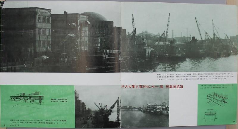 伸びゆく首都高速道路 (16)