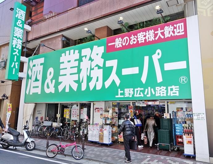 1 上野酒、業務超市 業務商店 スーパー  東京自由行 東京購物 日本自由行