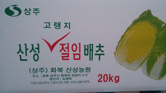 산성절임배추