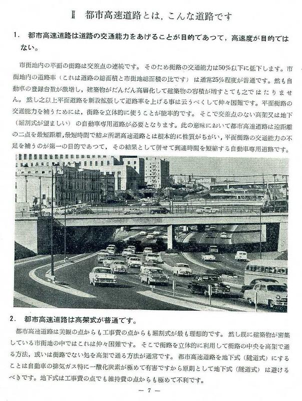 東京都市高速道路の建設について (6)