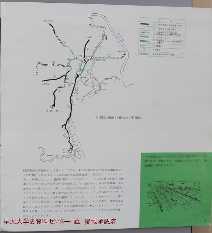 伸びゆく首都高速道路 (14)