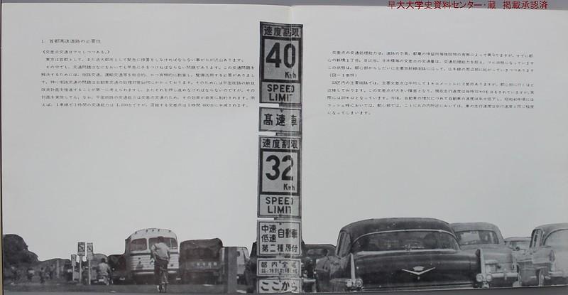 首都高速道路公団事業のあらまし  (2)