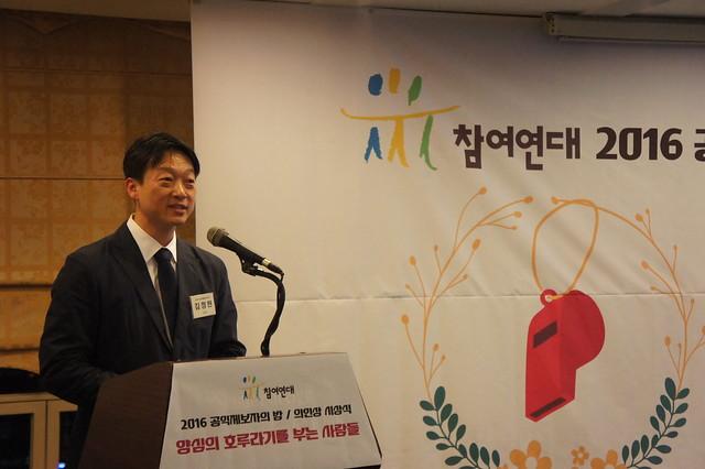 20161202_공익제보자의밤&의인상시상식_사회_공익기업 <그리고> 김정현 대표