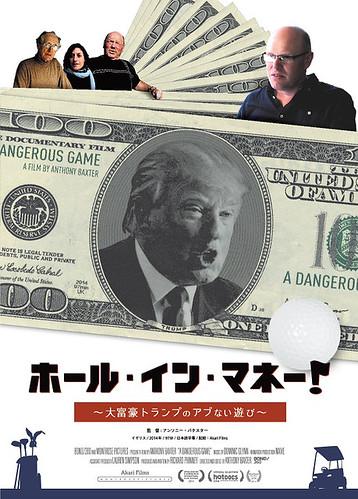『ホール・イン・マネー! ~大富豪トランプのアブない遊び~』