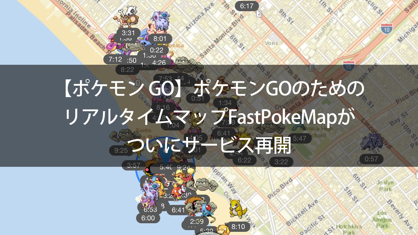 fastpokemap-is-back-00000