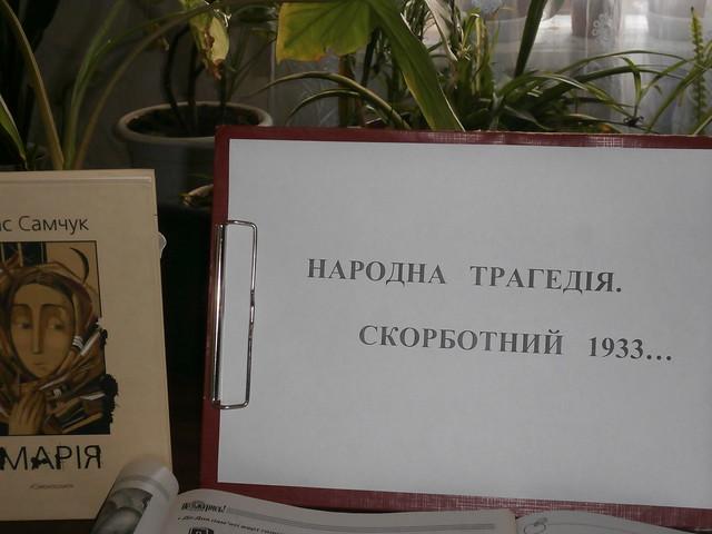 Бібліотека - виставка про голодомор
