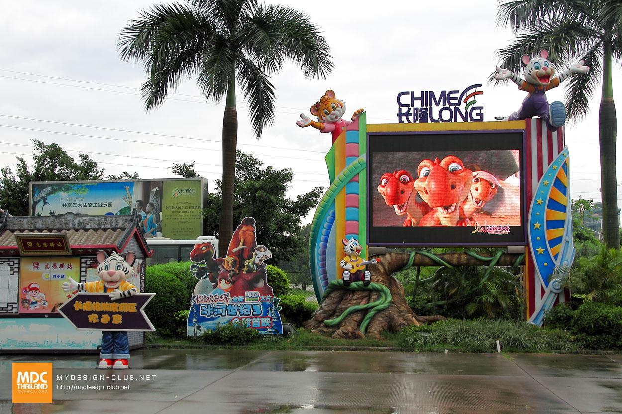 MDC-China-2014-245