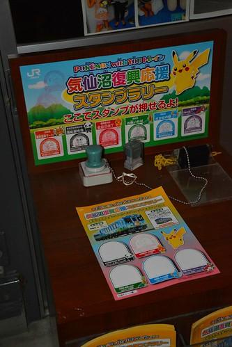 Pokemon with you:気仙沼スタンプラリー