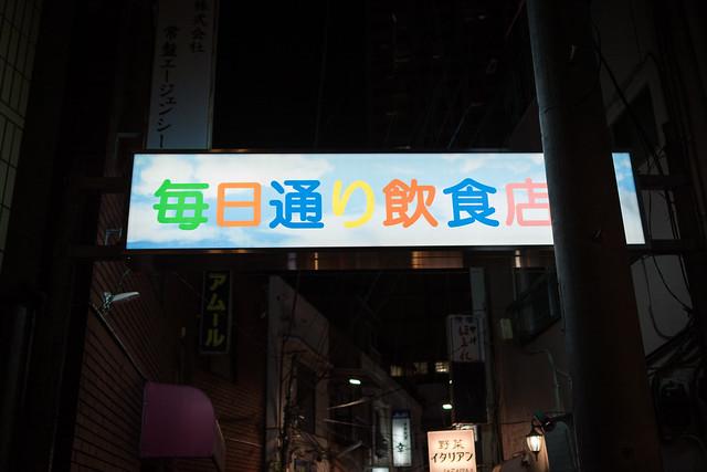 北千住「毎日通り飲食店街」