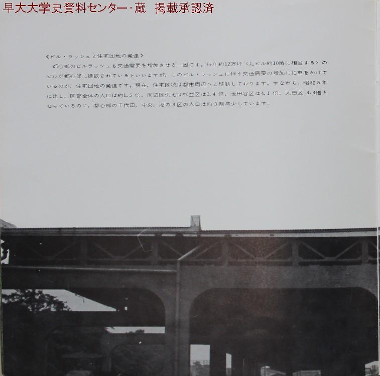 首都高速道路公団事業のあらまし  (13)