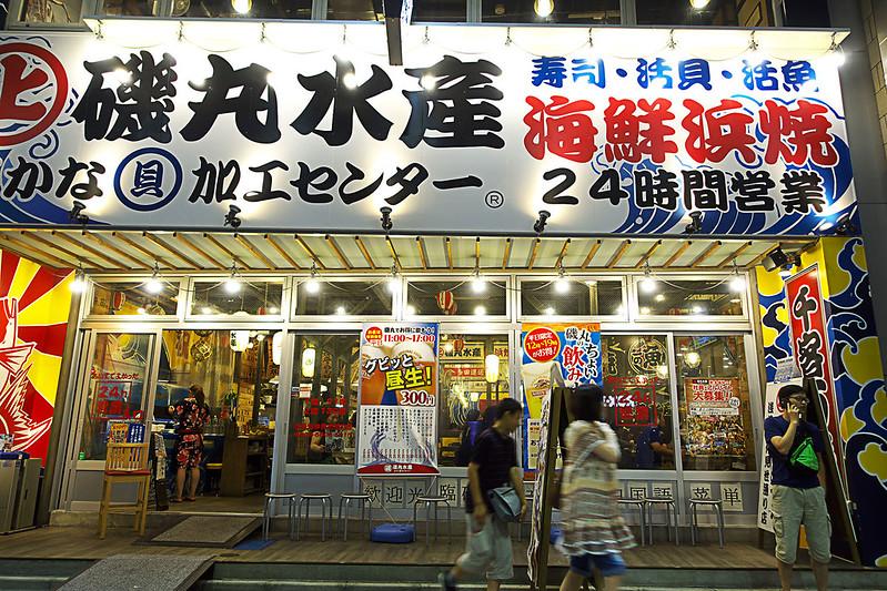浅草 磯丸水産