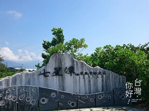 [花蓮] 七星潭│周邊景點吃喝玩樂懶人包 (2)