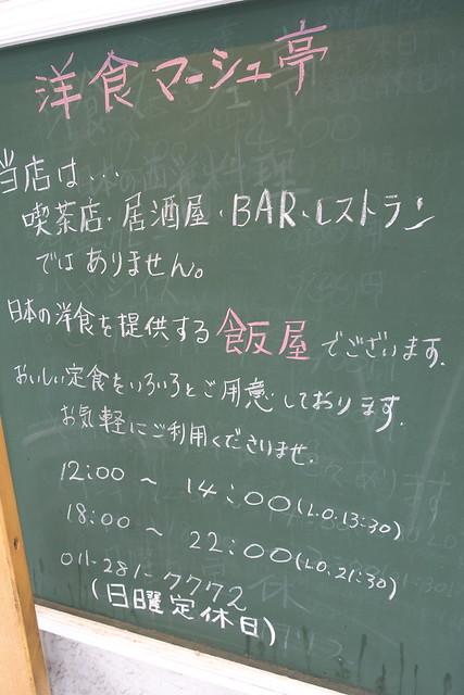 マーシュ亭14回目_01